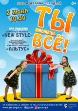 Шоу-программа для детей «Ты сможешь всё!» постер плакат