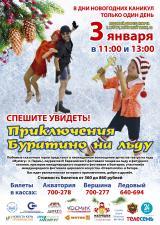 """""""Приключения Буратино на льду"""" постер плакат"""