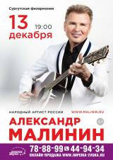 Концерт Александра Малинина 6+ постер плакат