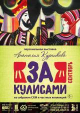 За кулисами 0+ Выставка полотен Анатолия Курникова  постер плакат