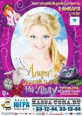 """Новогодние ледовое шоу для всей семьи """"Алиса в зазеркалье"""" постер плакат"""