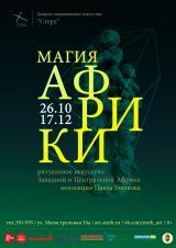 Выставка традиционного африканского искусства «Магия Африки» постер плакат