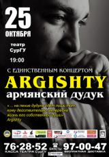Внимание! 25 октября Argishty армянский дудук! постер плакат