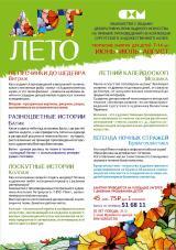 Программа занятий для летних лагерей  постер плакат