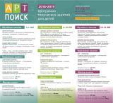 АРТ-ПОИСК. Музейные занятия для учащихся 1-7 классов  постер плакат