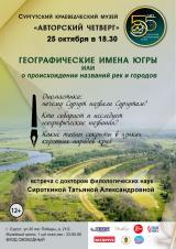 Авторский четверг «Географические имена Югры или о происхождении названий рек и городов» 12+ постер плакат