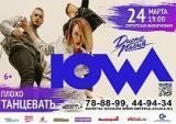 """Концерт группы """"IOWA"""" постер плакат"""