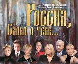Музыкально-драматический спектакль «Россия, слово о тебе» постер плакат