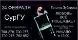 """Спектакль """" Любовь все побеждает"""" (История любви из жизни Эдит Пиаф) постер плакат"""