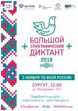 Большой этнографический диктант в Сургуте постер плакат
