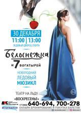 """Сказка на льду """"Белоснежка и 7 Богатырей"""" постер плакат"""