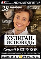 """Спектакль """"Хулиган.Исповедь"""" постер плакат"""
