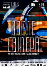 Выставка галереи уличного искусства «Свитер» постер плакат
