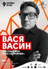 Творческая встреча с рок-музыкантом Васей Васиным (группа «Кирпичи») постер плакат