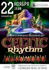 Ирландское национальное танцевальное шоу Celtic Rhythms! постер плакат