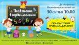 Развлекательная программа для детей «Посвящение в первоклассники» постер плакат