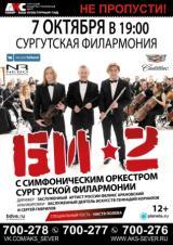Концерт Группы «Би-2» с симфоническим оркестром постер плакат