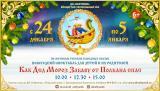 Новогодний спектакль для детей и их родителей «Как Дед Мороз Забаву от Полкана спас»  постер плакат