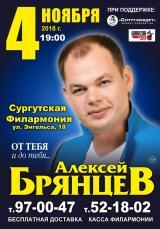 Внимание! 4 ноября Концерт Алексея Брянцева! постер плакат