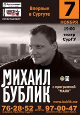 Внимание! Впервые в Сургуте! 7 ноября Михаил Бублик! постер плакат