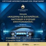 Популярная наука в Сургуте | Машины на батарейках постер плакат