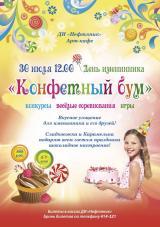 """День именинника """"Конфетный бум!"""" постер плакат"""