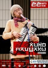 Концерт японского мультиинструменталиста Хико Нацуаки постер плакат