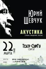 22 марта 2018 Юрий Шевчук (группа ДДТ) в Сургуте постер плакат