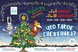 """Новогоднее представление """"Что такое снеженика?"""" (0+) постер плакат"""