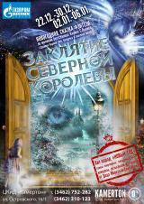 Камертон приглашает с 22 декабря на Новогоднее представление для детей в двух действиях постер плакат