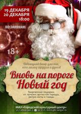 Вновь на пороге Новый год! постер плакат