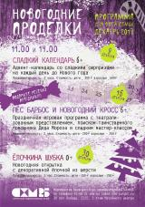 Мастер-классы и игровые программы /Декабрь/ постер плакат