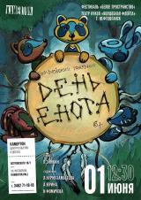 Спектакль «День енота» постер плакат