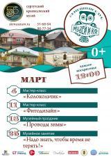 """Семейные выходные """"Музей и Ко"""" постер плакат"""