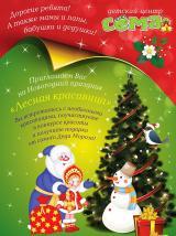 Новогодние ёлки для малышей с 1 года до 3 лет постер плакат