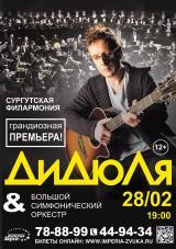 """Концерт группы """"ДиДюЛя"""" с Симфоническим оркестром постер плакат"""