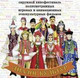 "Киноакция ""Диалог культур"" постер плакат"