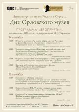 Дни Орловского музея в Сургуте постер плакат