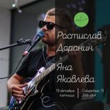 Концерт Ростислава Доронина и Яны Яковлевой постер плакат