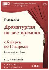 Выставка «Драматургия на все времена» постер плакат