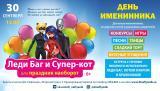 Дворец искусств «Нефтяник» приглашает отпраздновать детский день рождения с героями любимого мультфильма: Леди Баг, Супер-котом Нуаром и Бражником! постер плакат