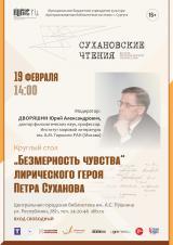«Безмерность чувства» лирического героя Петра Суханова» постер плакат