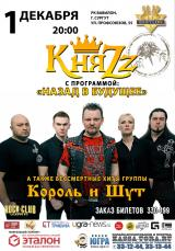 Концерт группы КняZz постер плакат