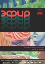 """Выставка """"Эфир"""" постер плакат"""