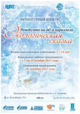 Литературный конкурс «Рождество на 60-й параллели. Экологическая сказка» постер плакат