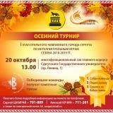 В Сургуте стартует X Кубок Главы города по интеллектуальным играм постер плакат