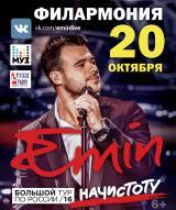 "EMIN с программой ""Начистоту"" постер плакат"
