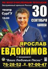ВНИМАНИЕ! 30 сентября ЯРОСЛАВ ЕВДОКИМОВ!!! постер плакат