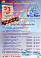 Всероссийский день бега «Кросс Нации - 2018» постер плакат