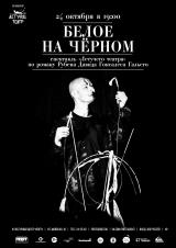 Спектакль «Белое на черном» постер плакат